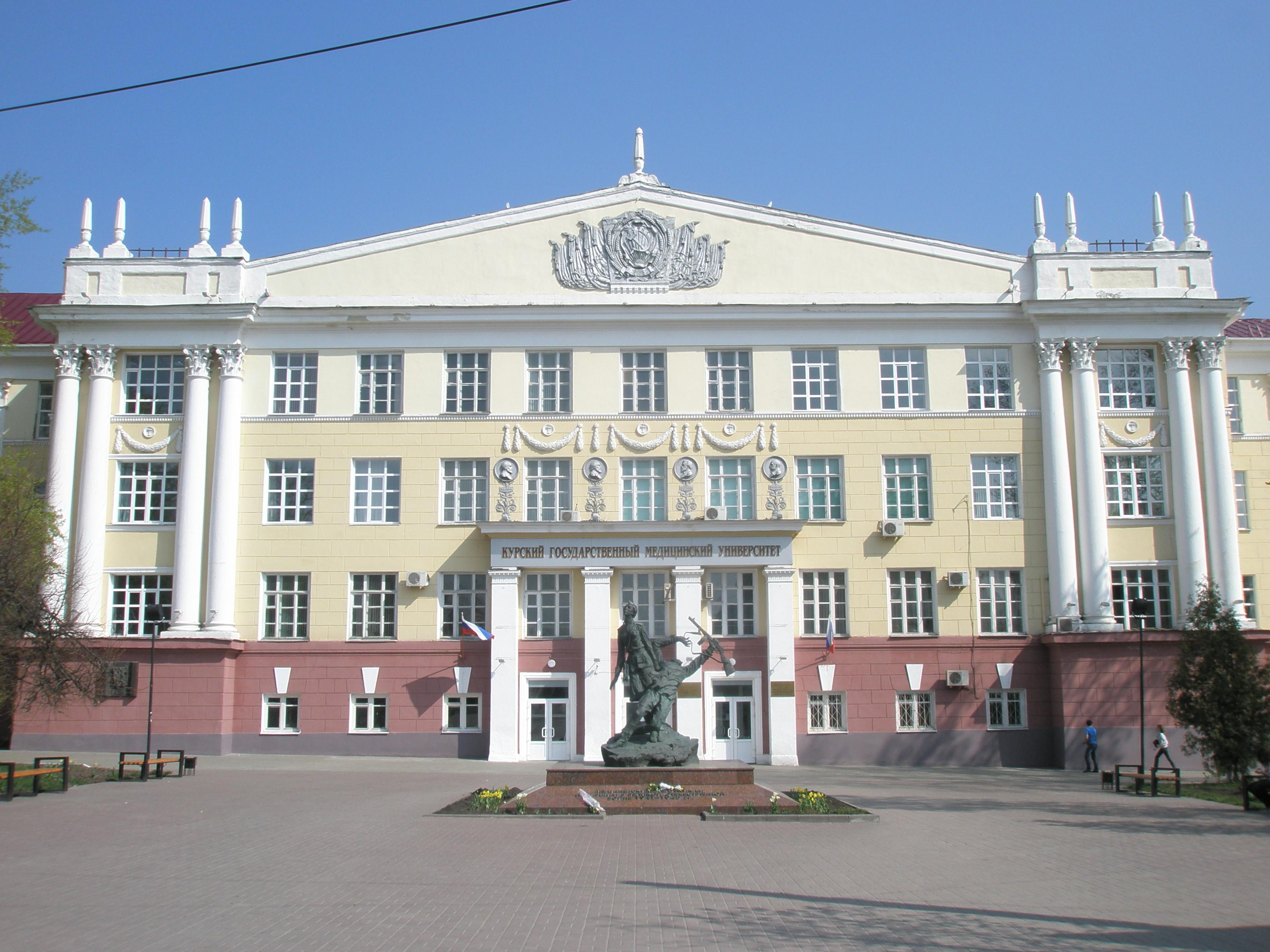 Курский медицинский институт приемная комиссия прием меди в новочеркасске