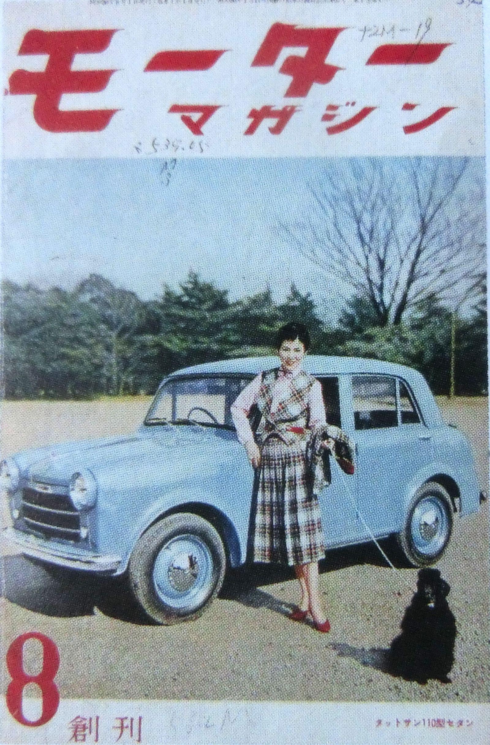 ファイル モーターマガジン 昭和30 1955 年8月 jpg wikipedia
