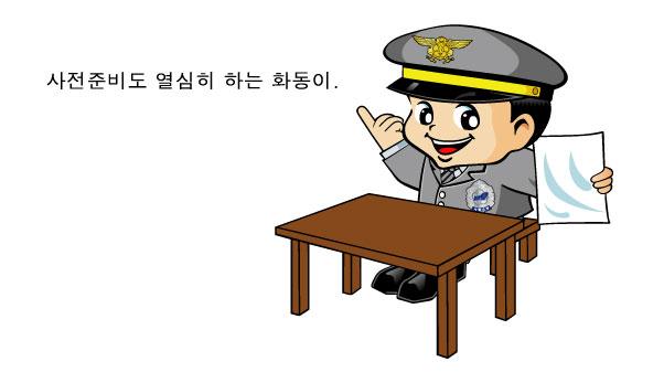 2003년 12월 서울소방 캐릭터 화동이 응용형-행정-5