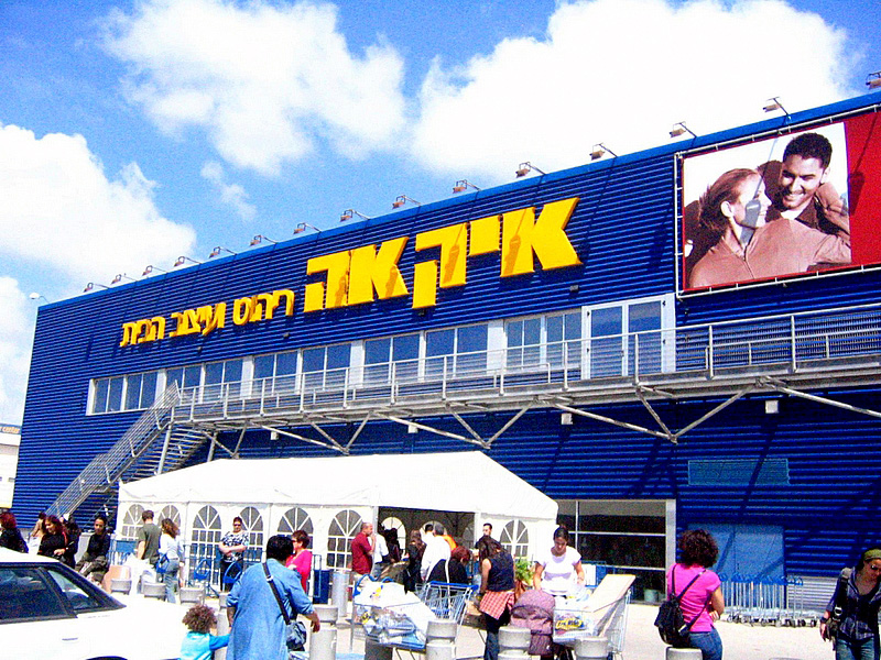 File:903. Ikea Israel near Nethanya.jpg