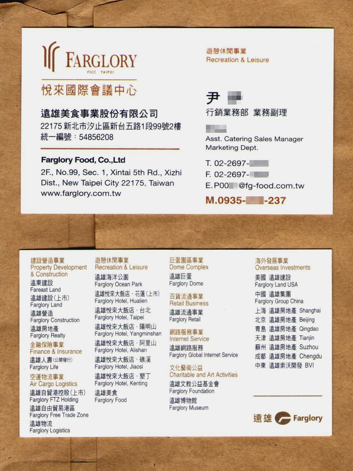 File:Farglory Food business card 20160401.jpg - Wikimedia Commons