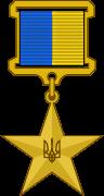 Герой Украины