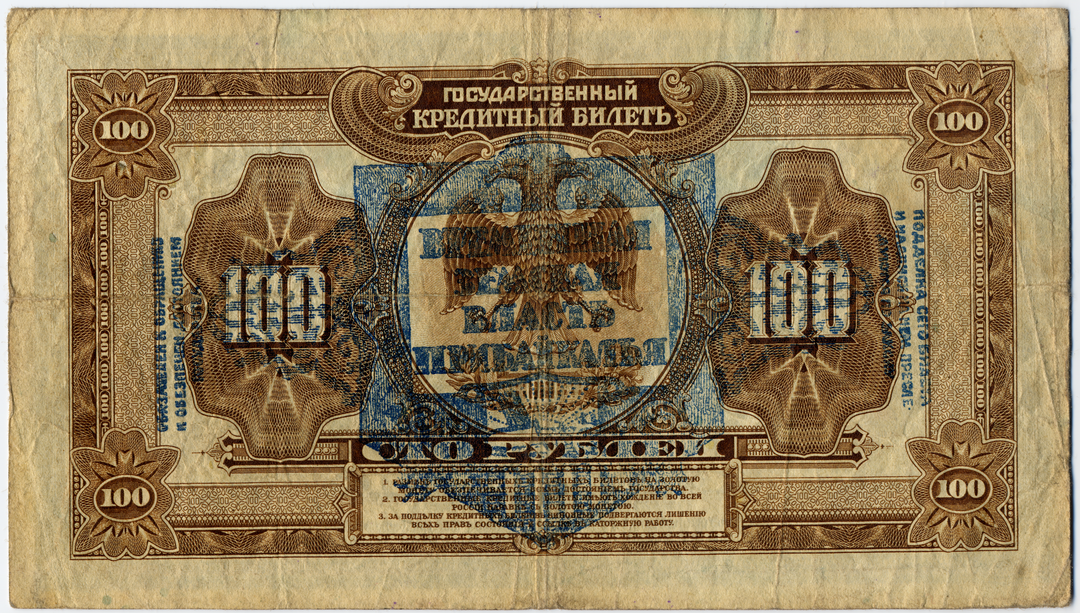 File Russia American Banknote Corporation 1918 100 Baikal Stamp Reverse Png