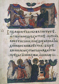 Tomic Psalter.JPG