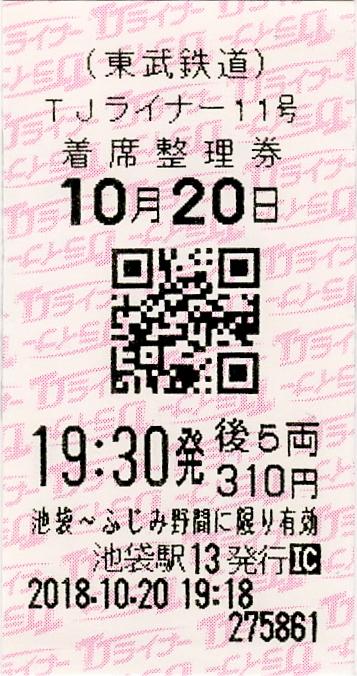 東武 鉄道 定期 払い戻し