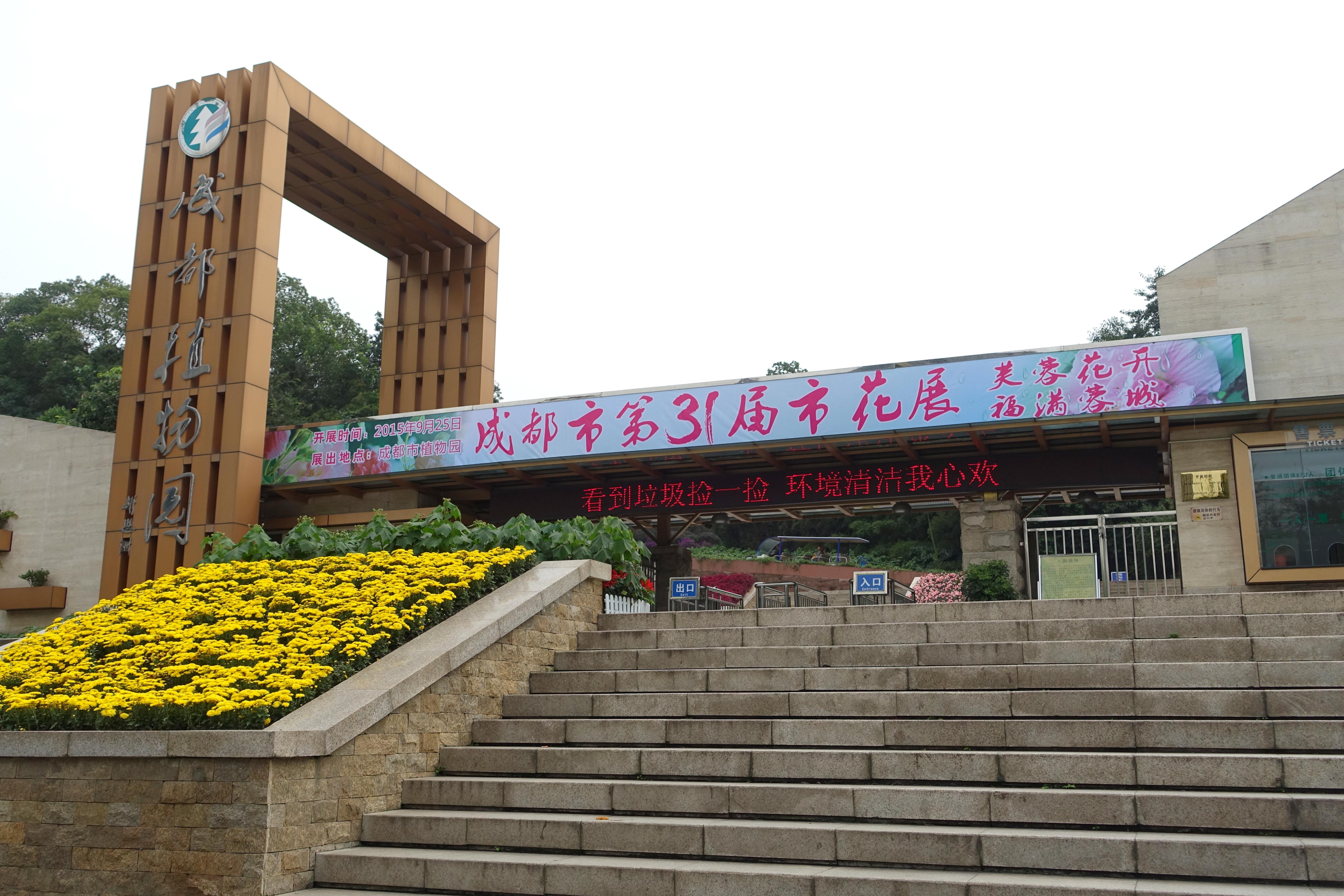 File:Entry (West Gate) - Chengdu Botanical Garden ...
