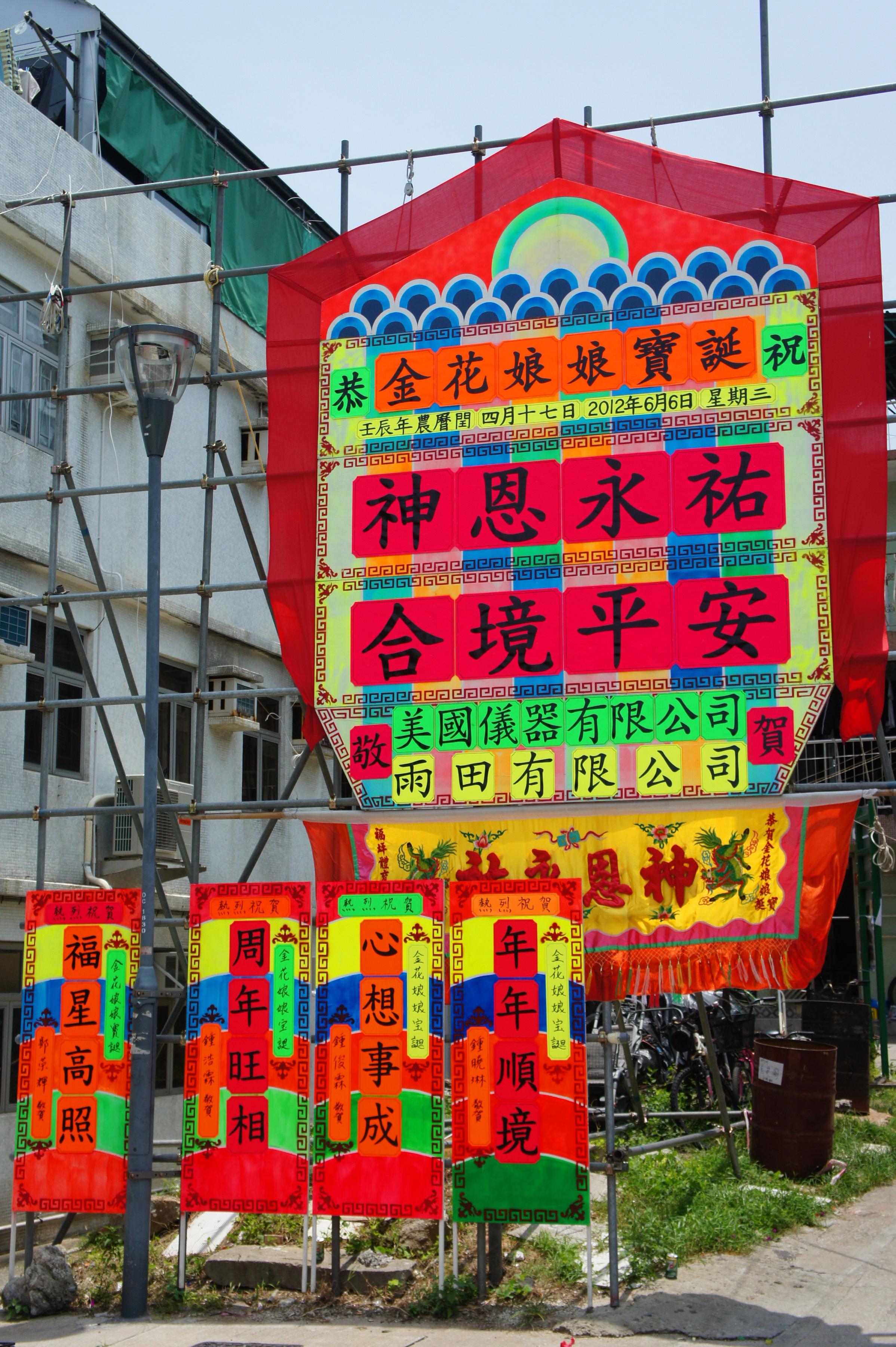 Calendar Floral : File kam fa festival traditional floral deco peng chau