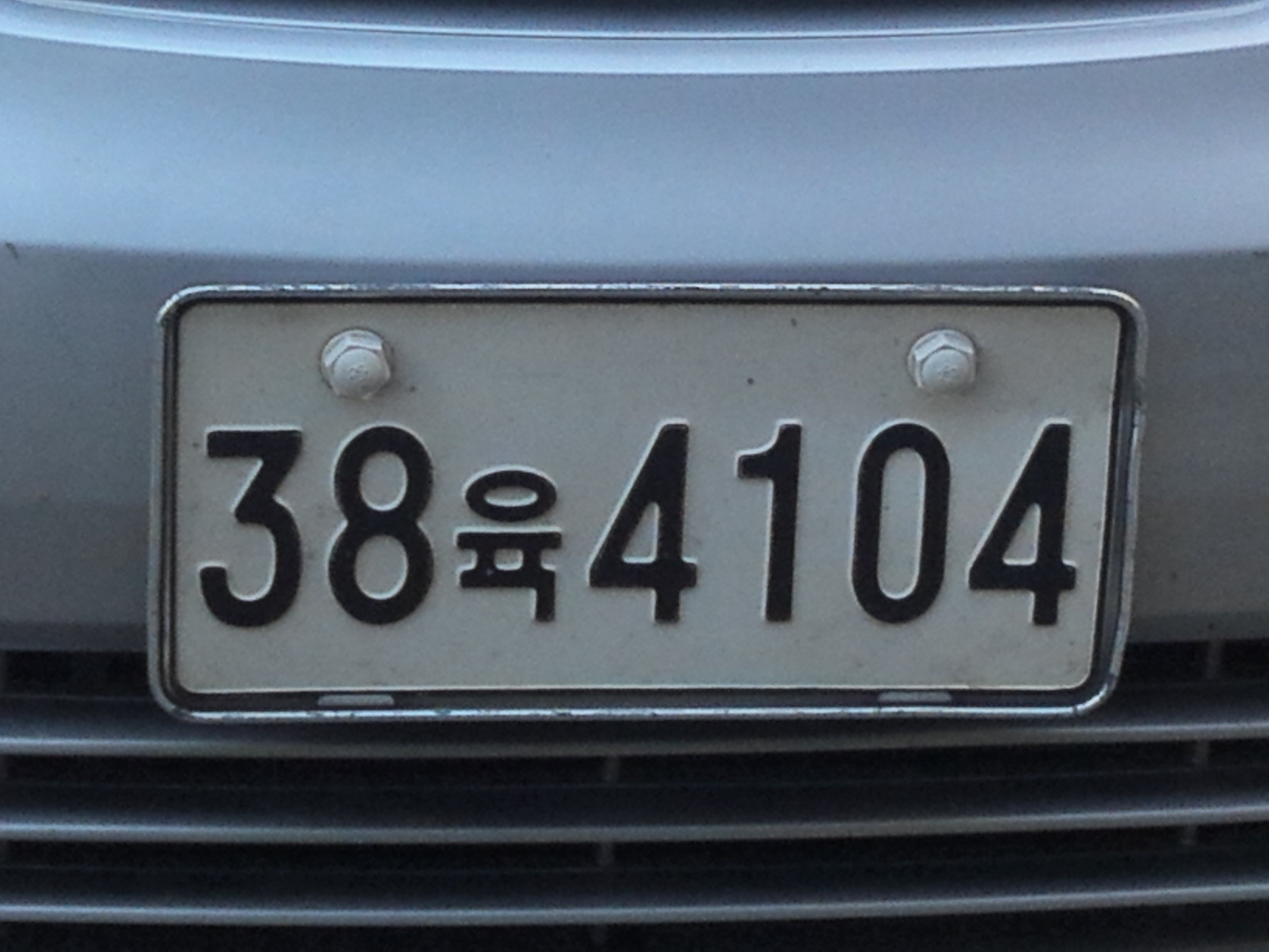 File:Korean License Plate for Military vehicle - Army.jpg ...