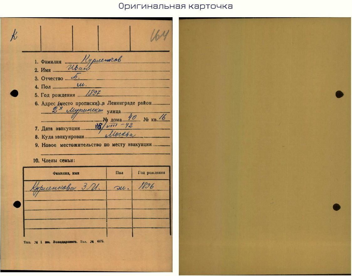 Эвакуация в СССР во время Великой Отечественной войны — Википедия