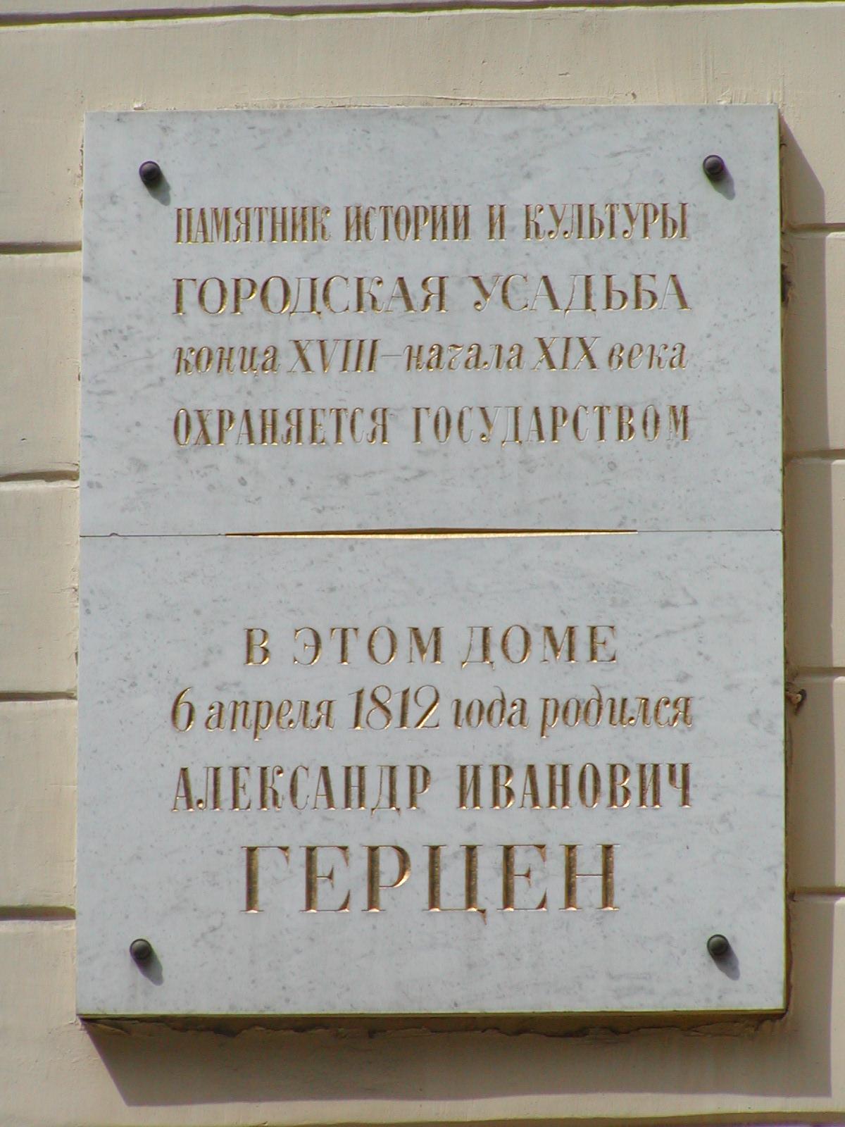 Мемориальная доска Александру Герцену в Литературном институте.JPG