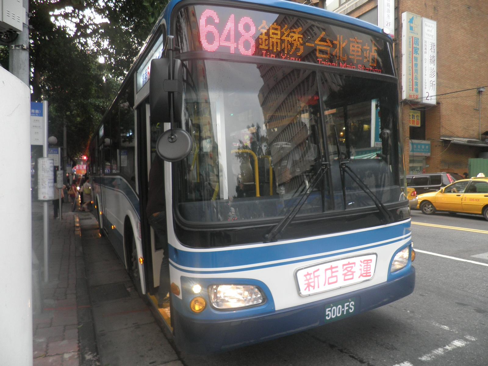 File:新店客運500FS 648.JPG