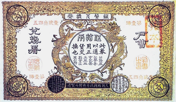 50 Yang - Treasury Department of the Kingdom of Korea (1893) 01.jpg