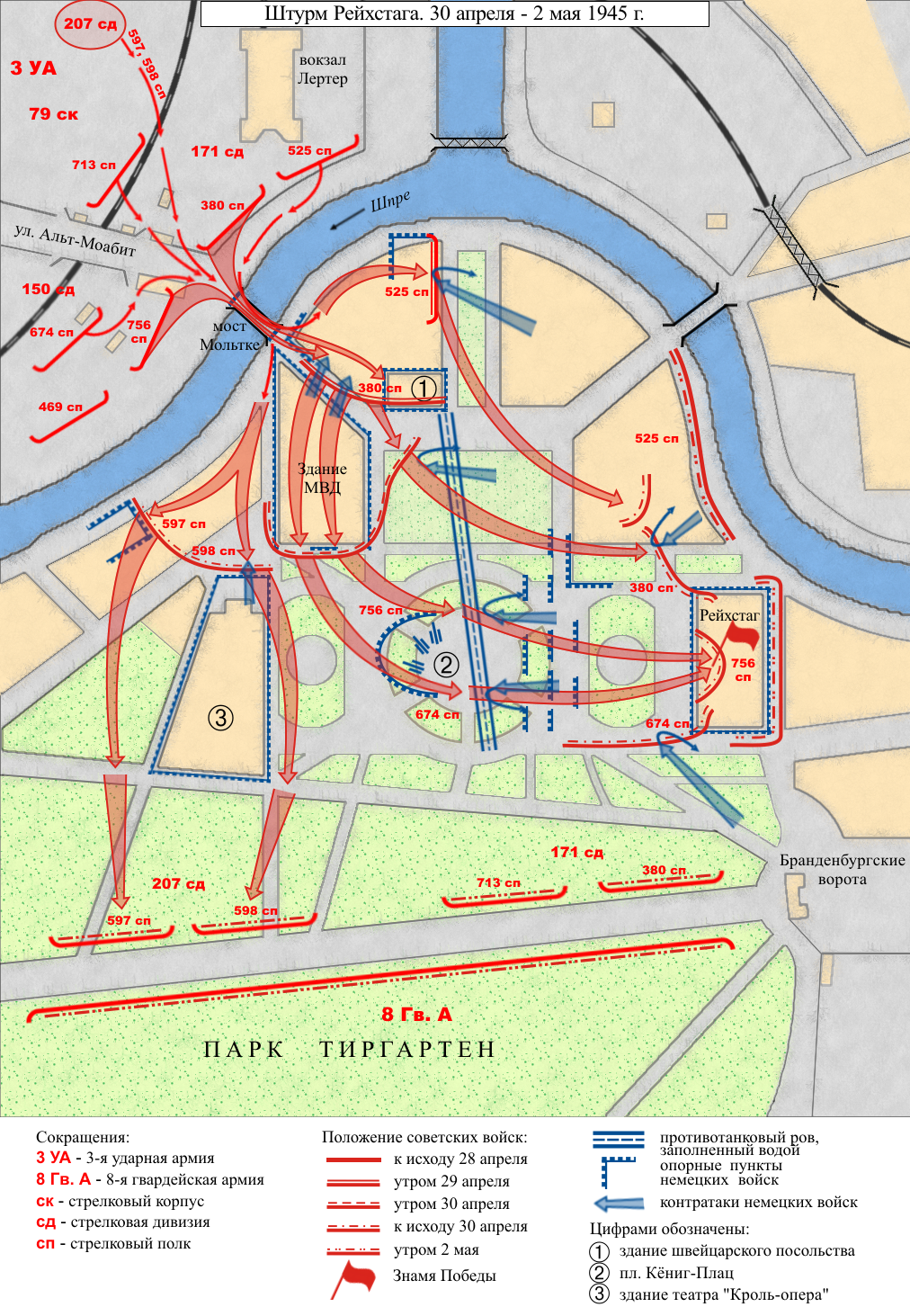 File Battle For Reichstag 1945 Map Rus Png