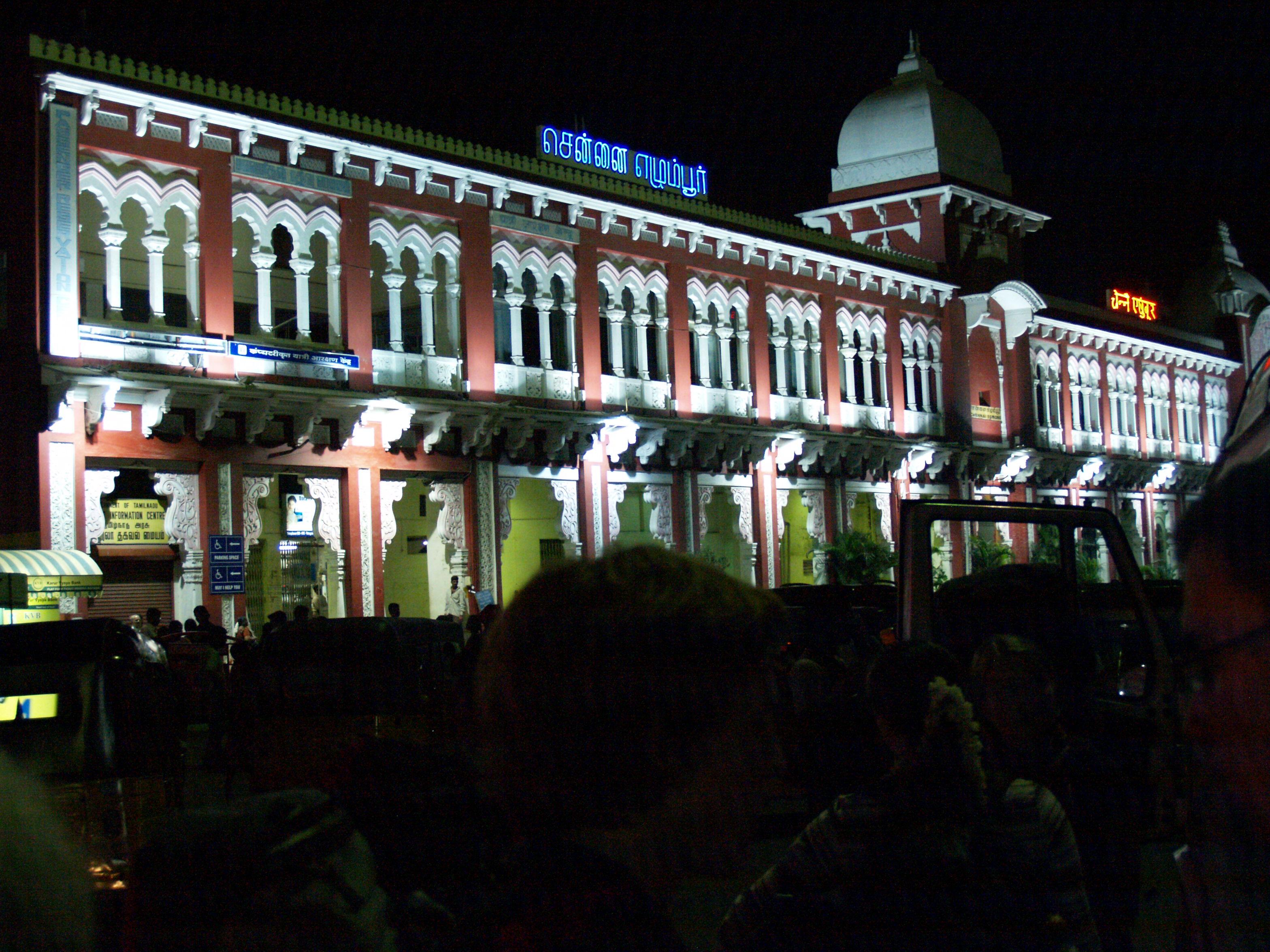 चेन्नई एगमोर रेलवे स्टेशन