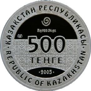 File:Coin of Kazakhstan 500HorseMan averce1.jpg
