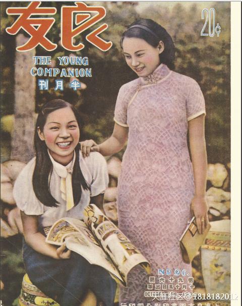 liangyou 096 cover chen yanyan 陈燕燕 and wang renmei 王人美.png