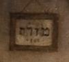 Mizrach - East - Jewish sign - WLANL - MicheleLovesArt - Joods Historisch Museum - Schilderij Voerman (1111) (cropped).jpg