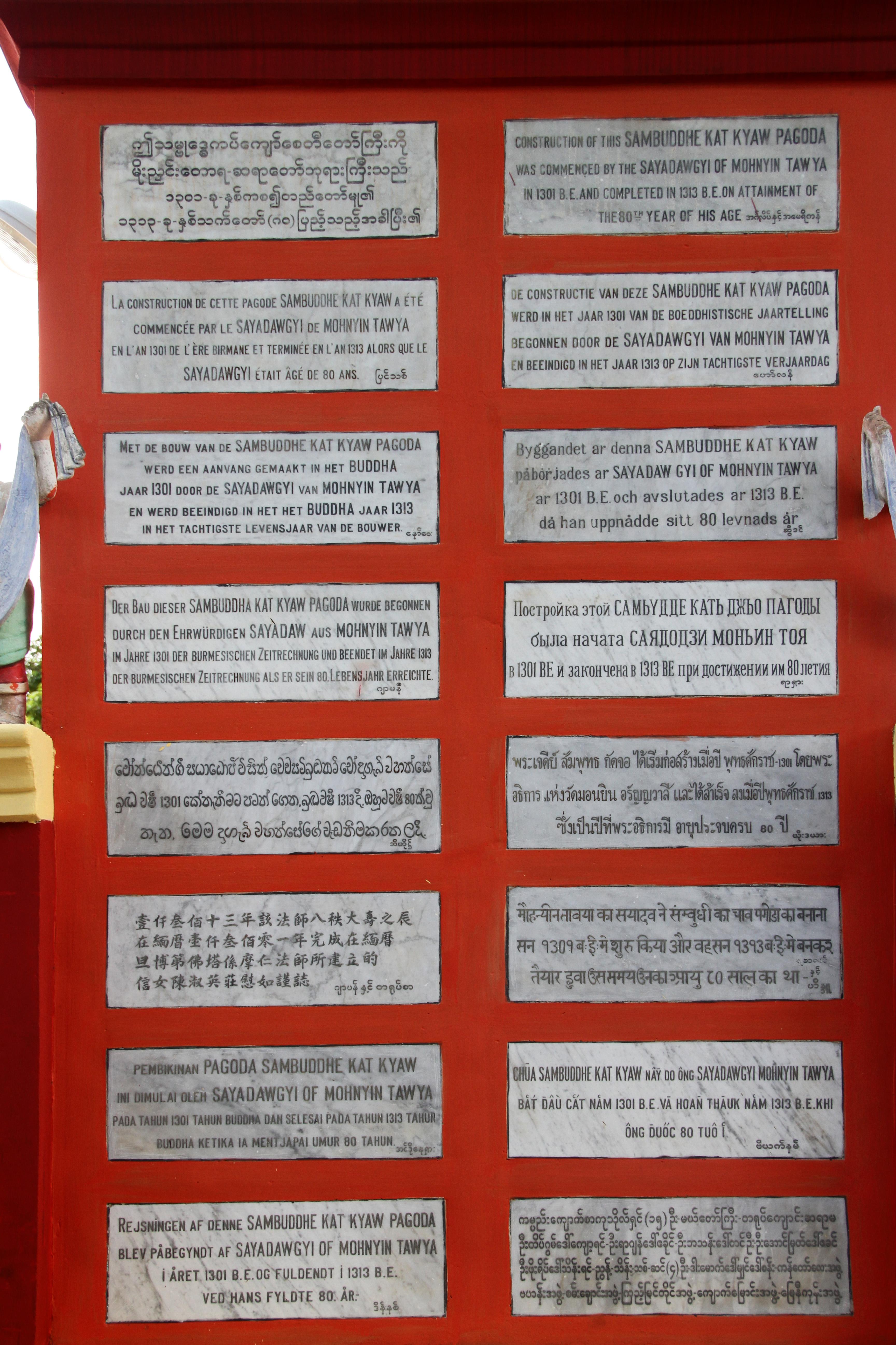File Monywa Thanboddhay 04 Alias Sambuddha Kat Kyaw Gje Jpg
