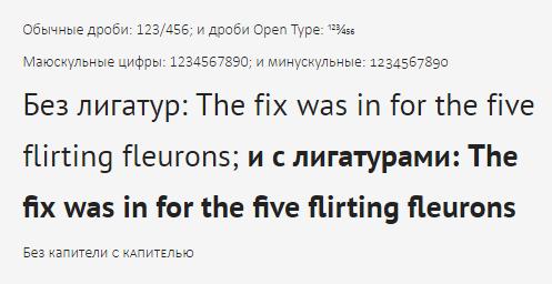Демонстрация работы особенностей шрифта формата OpenType.