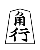 http://upload.wikimedia.org/wikipedia/commons/0/0a/Shogi_kakugyo.png