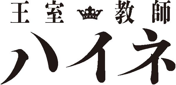教師 ネタバレ 王室 ハイネ