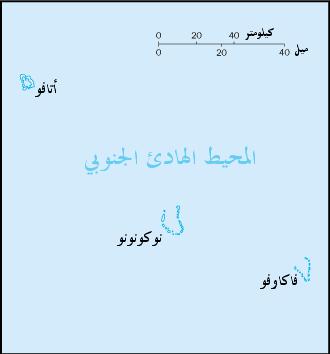 Tokelau-CIA WFB Map ar.png
