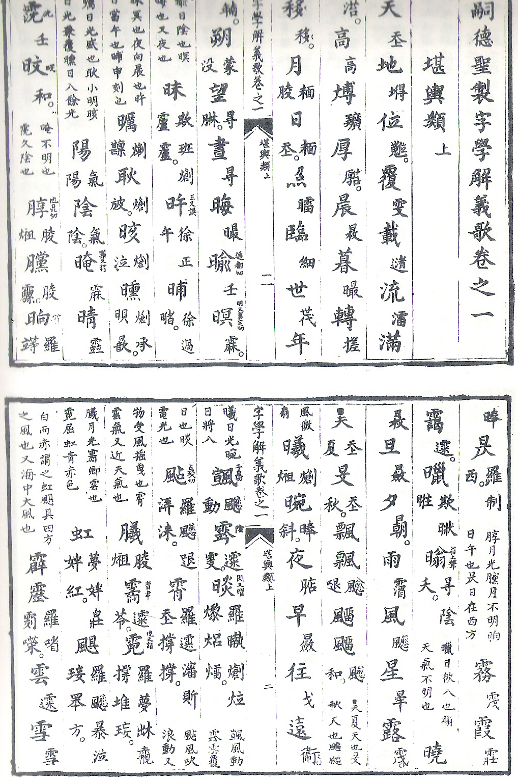 Extinct Sinoform Writing Systems From Chinese History