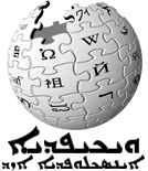 Wikipedia-logo-arc.png