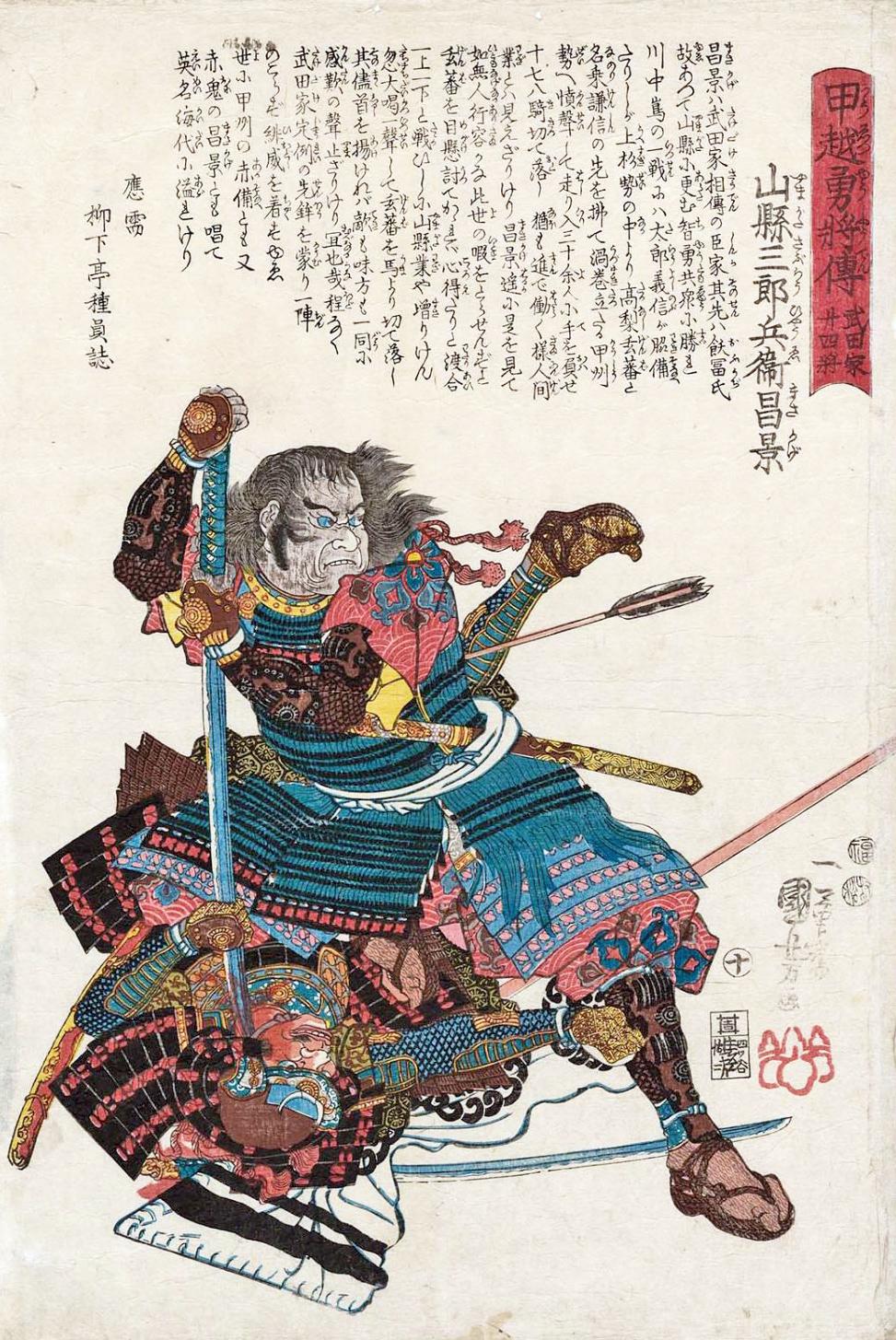 Yamagata Masakage2.jpg