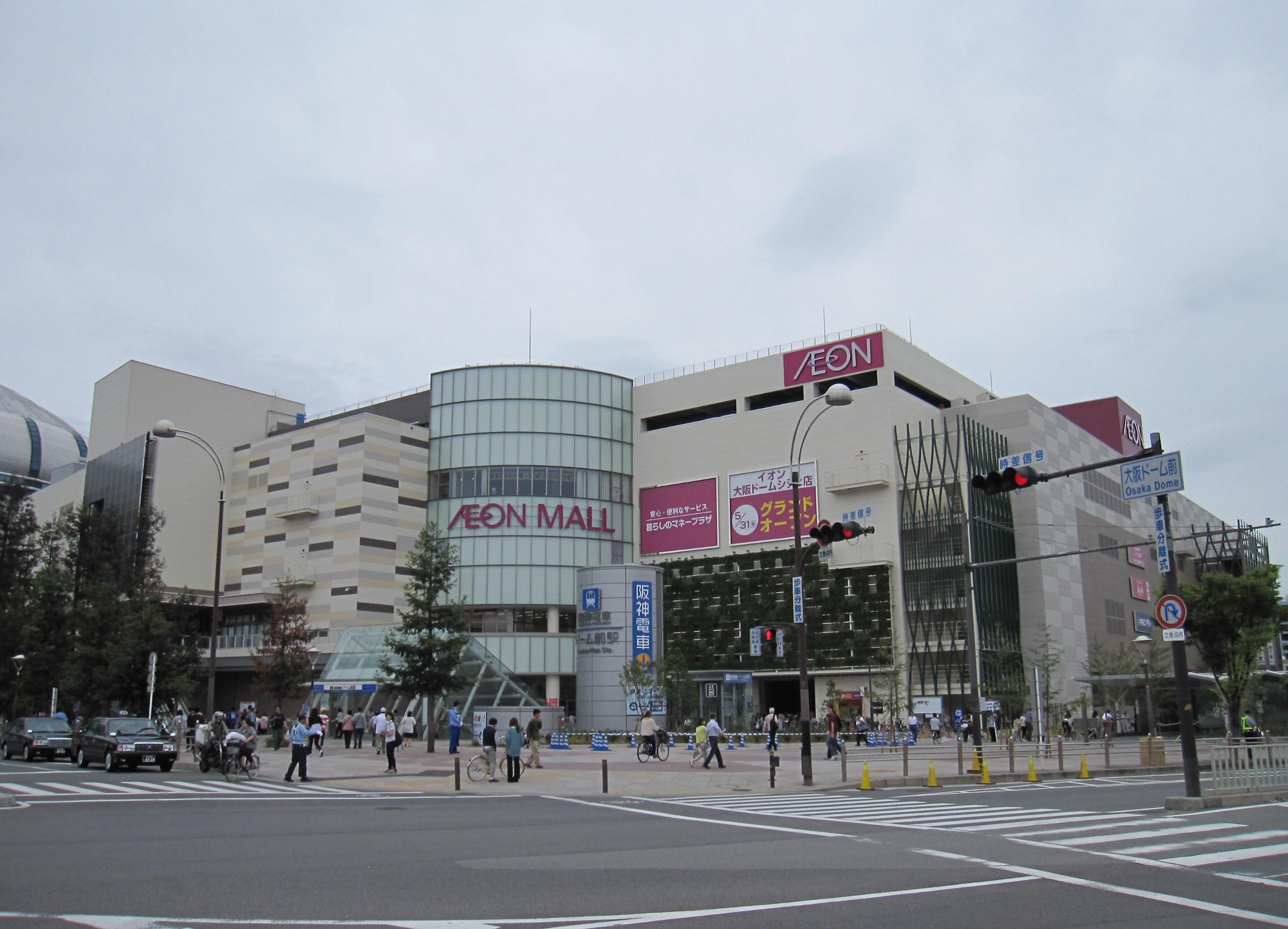 ドーム 大阪 シティ モール イオン