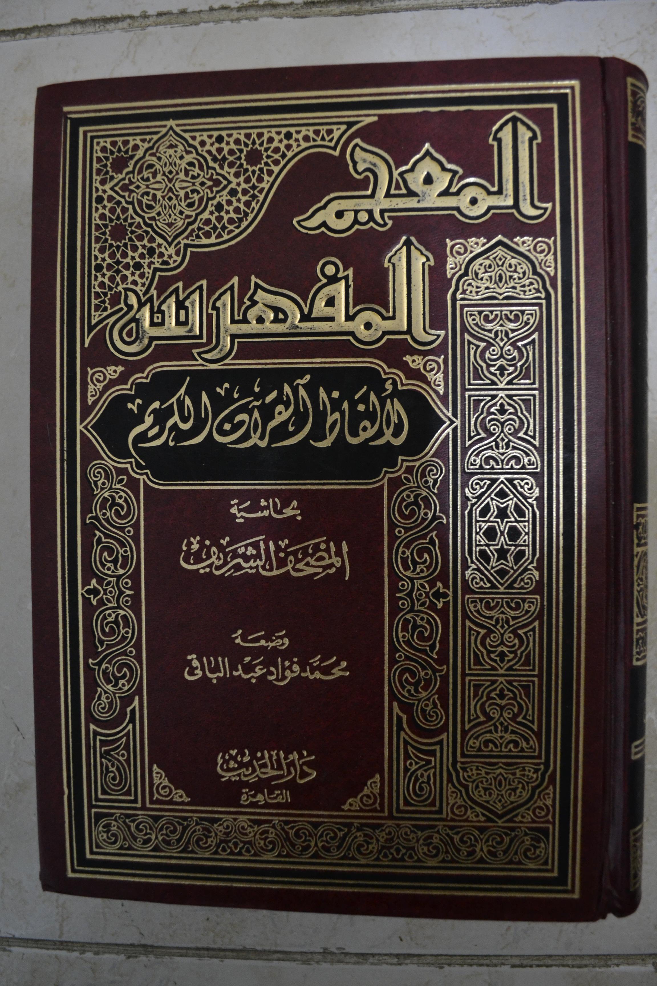 al mu jam al waseet pdf free download