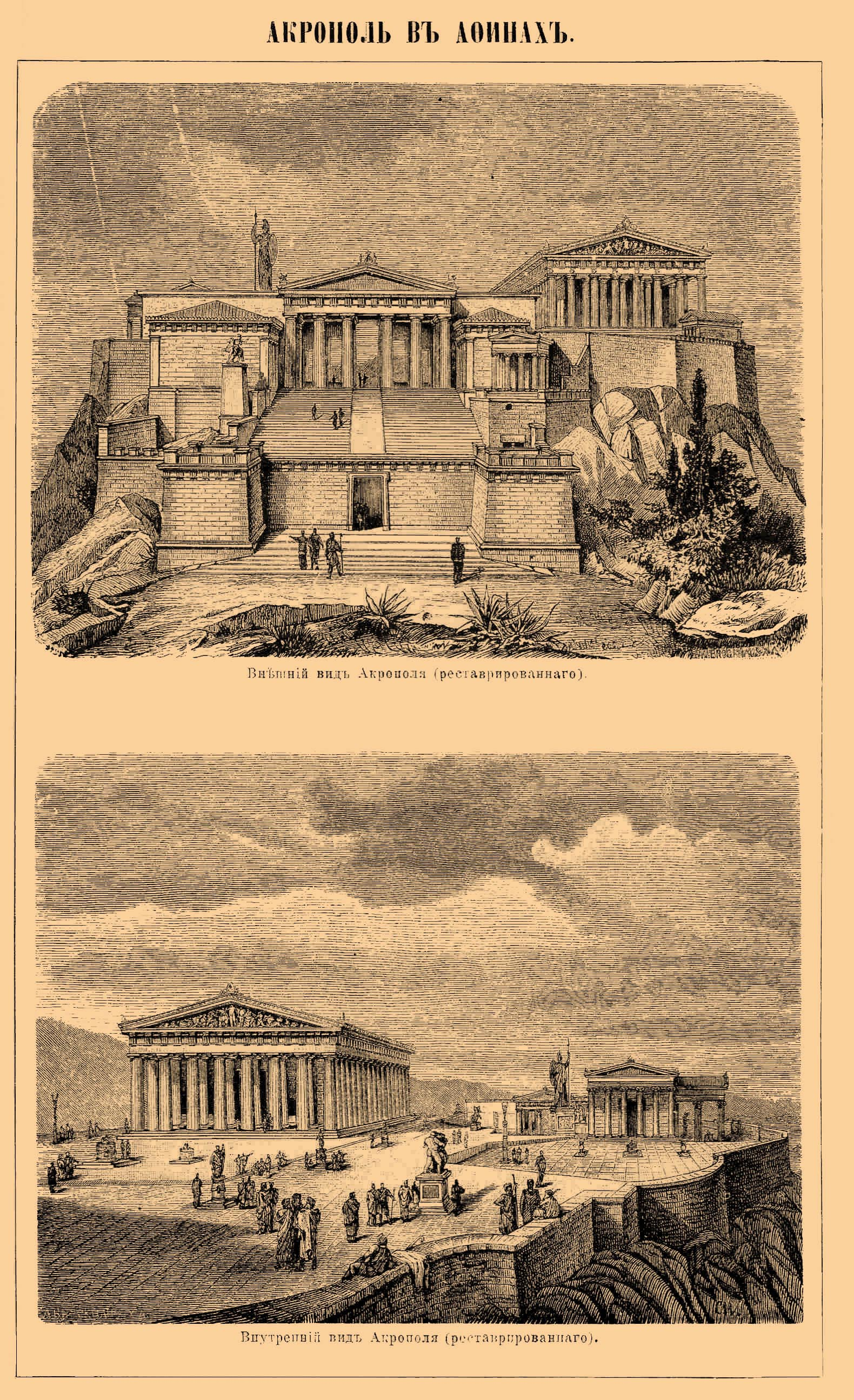 Brockhaus and Efron Encyclopedic Dictionary b1 298-0.jpg