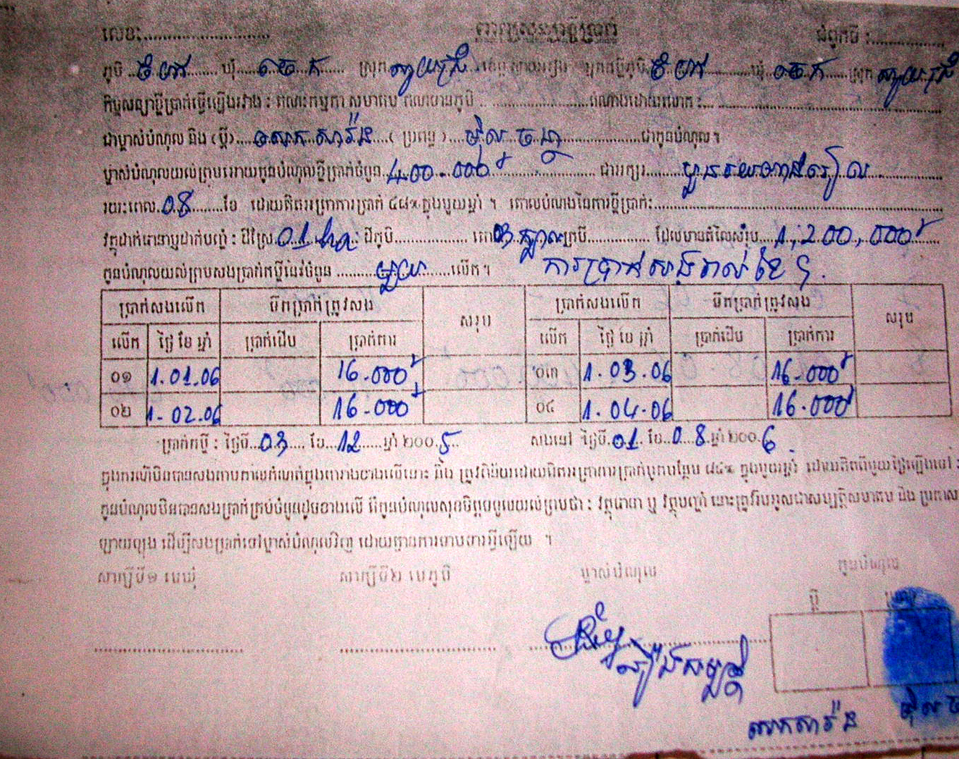 File:Example Of Flat Rate Loan Contract Chambak, Cambodia.JPG