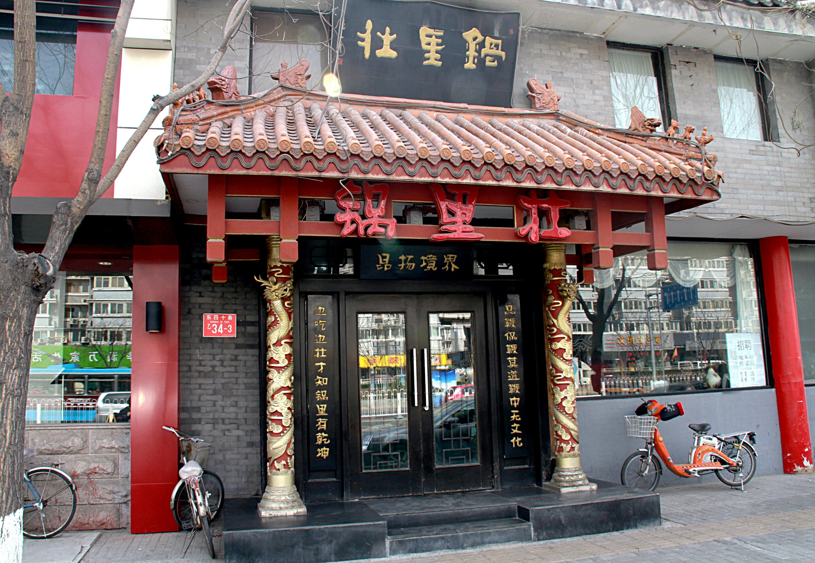 Guo Li Zhuang Wikipedia