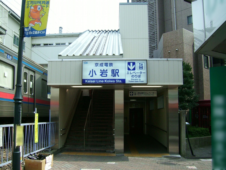 小岩 番号 郵便 西 区 江戸川