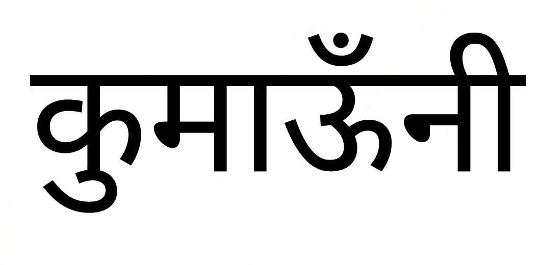 Kumaoni Language Wikipedia