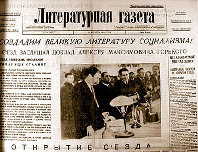 Доклад горького на первом всесоюзном съезде советских писателей 1542
