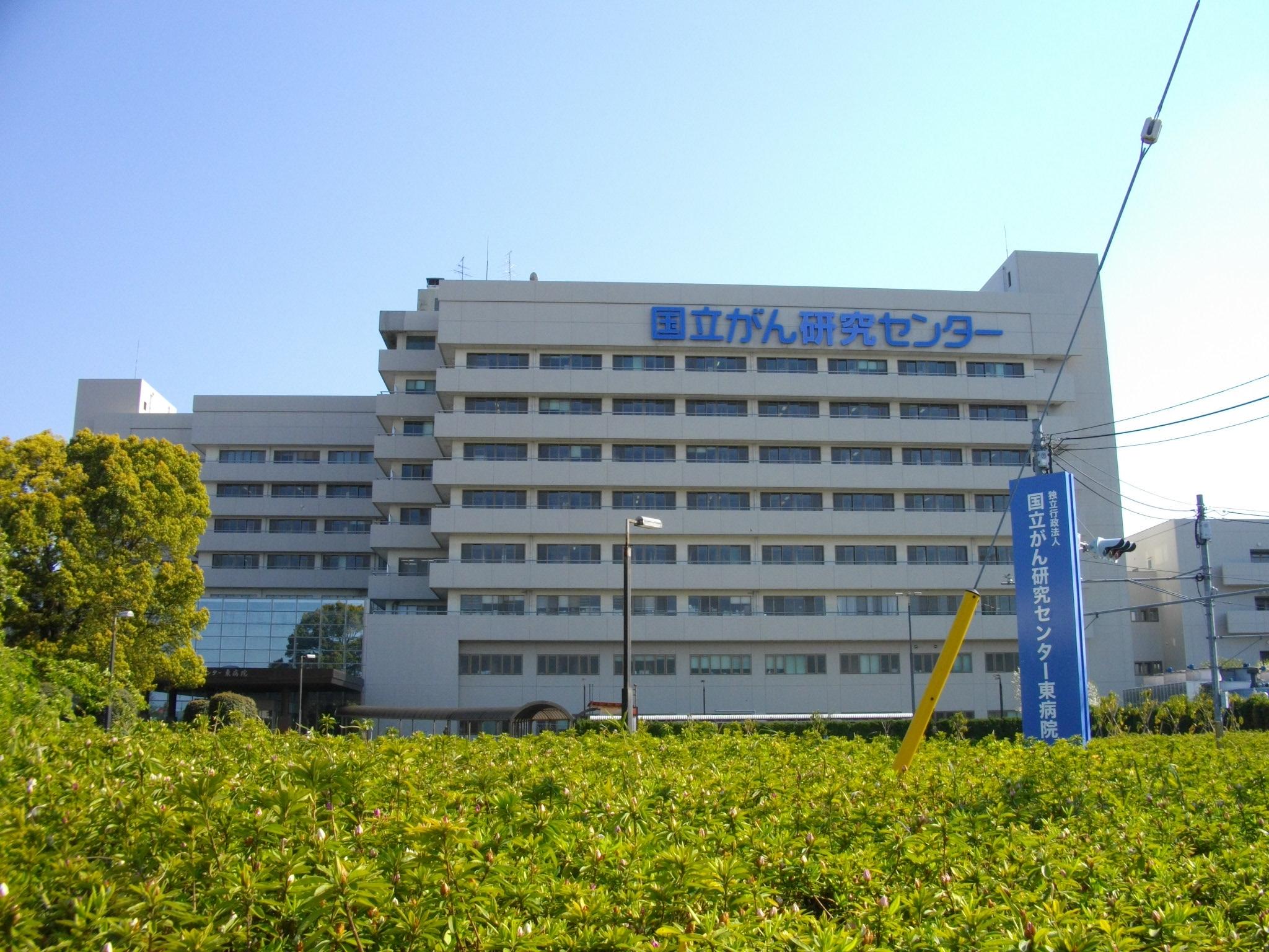 が 東 センター ん 国立 病院 研究