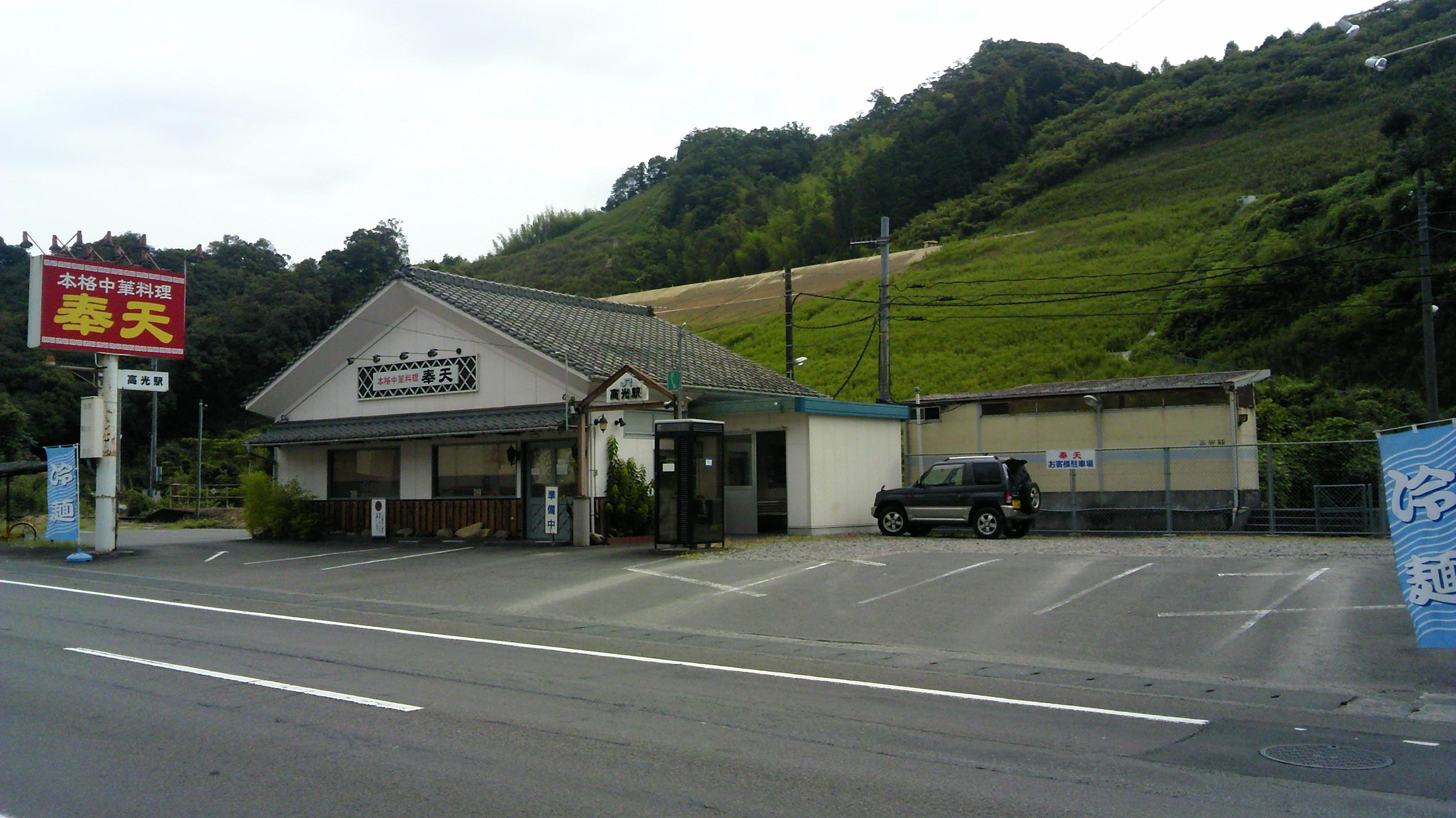 다카미쓰 역
