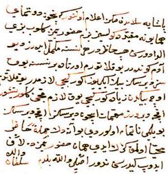 File:Turhan Sultan'dan Mehmed Pasaya  png - Wikimedia Commons