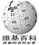 Wiki-zh.png