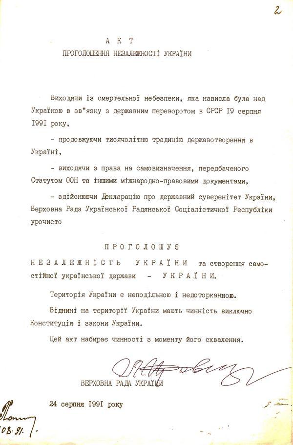 Акт провозглашения независимости Украины — Википедия