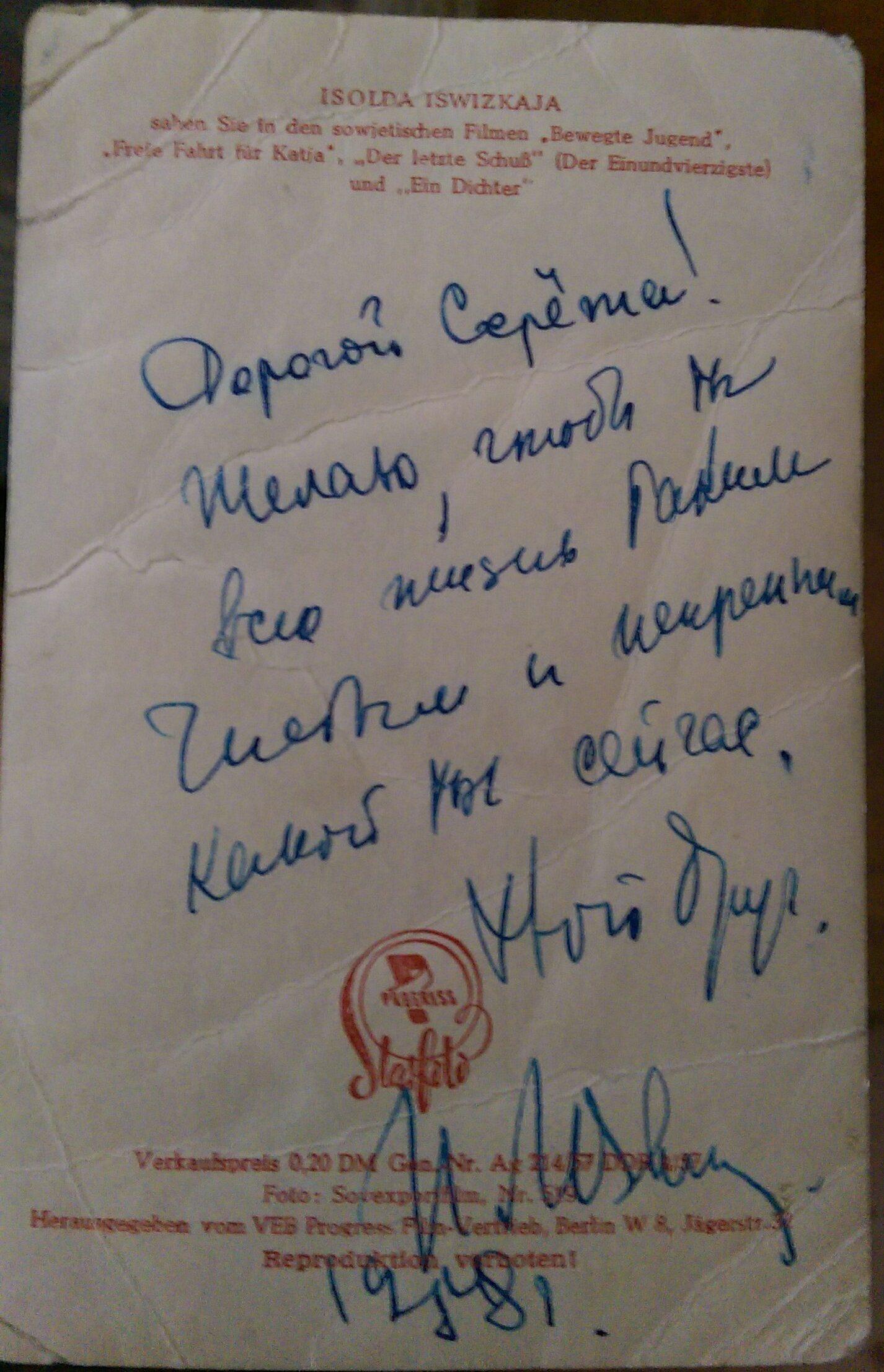 Как подписать открытку на немецком, люблю