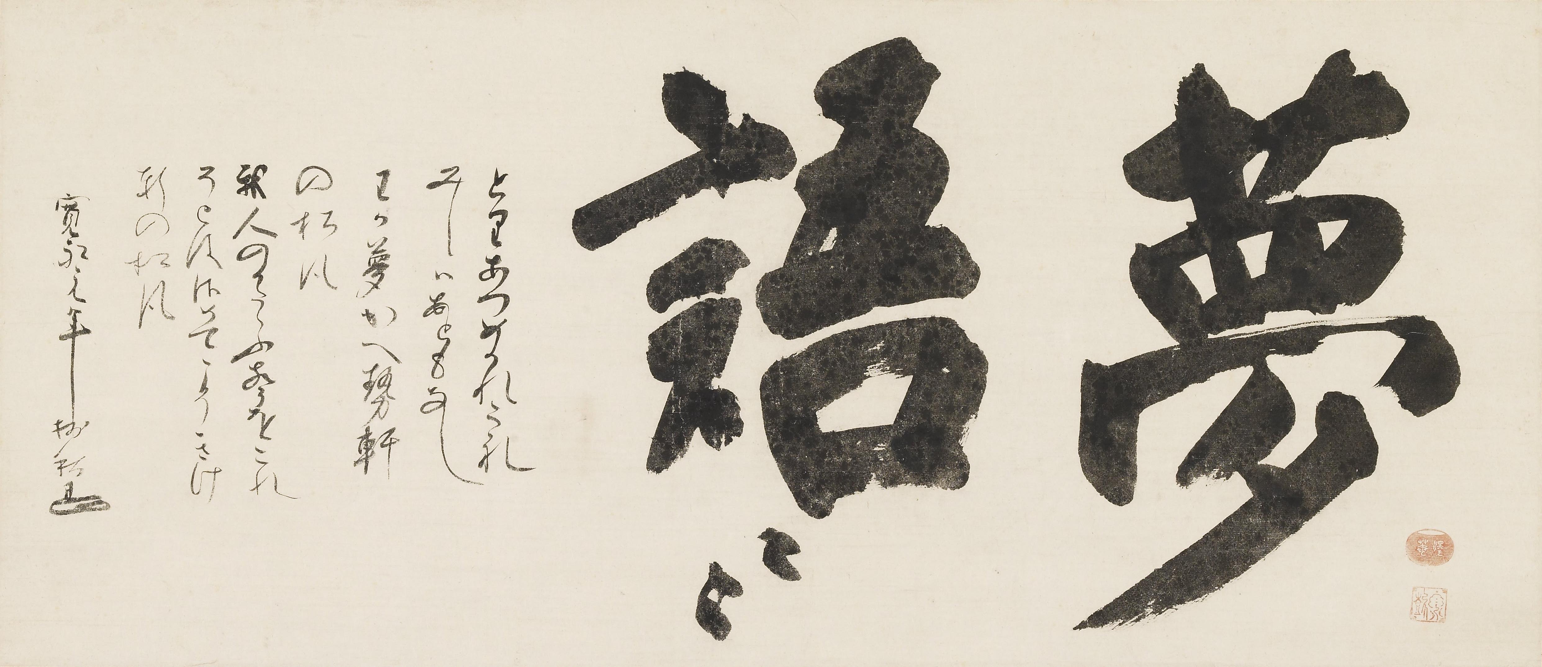https://upload.wikimedia.org/wikipedia/commons/0/0c/%E5%A4%A2%E8%AA%9E_by_Takuan_Soho_%28Nomura_Art_Museum%29.jpg