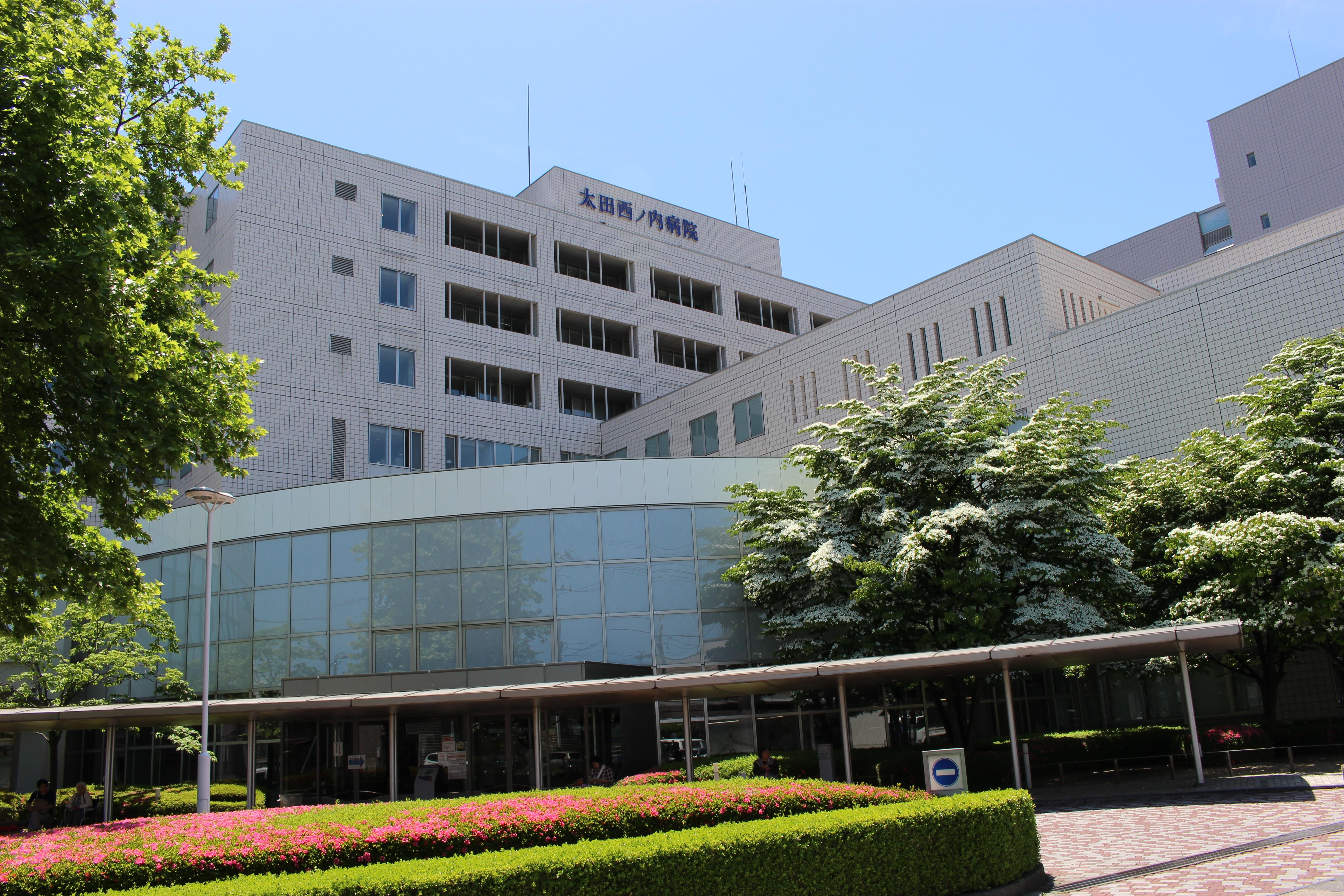 太田 西ノ内 病院