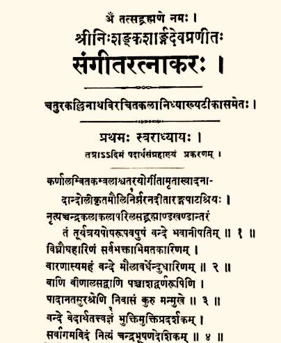 Sangita Ratnakara - Wikipedia