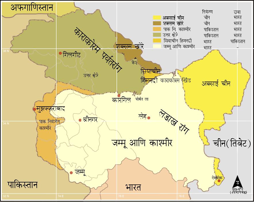 FileMap Kashmir Standoff Mrpng Wikimedia Commons - World map image in marathi