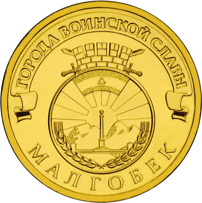 Герб города Малгобека