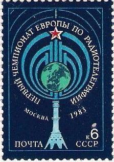File:Stamp of USSR 1983-5424.jpg