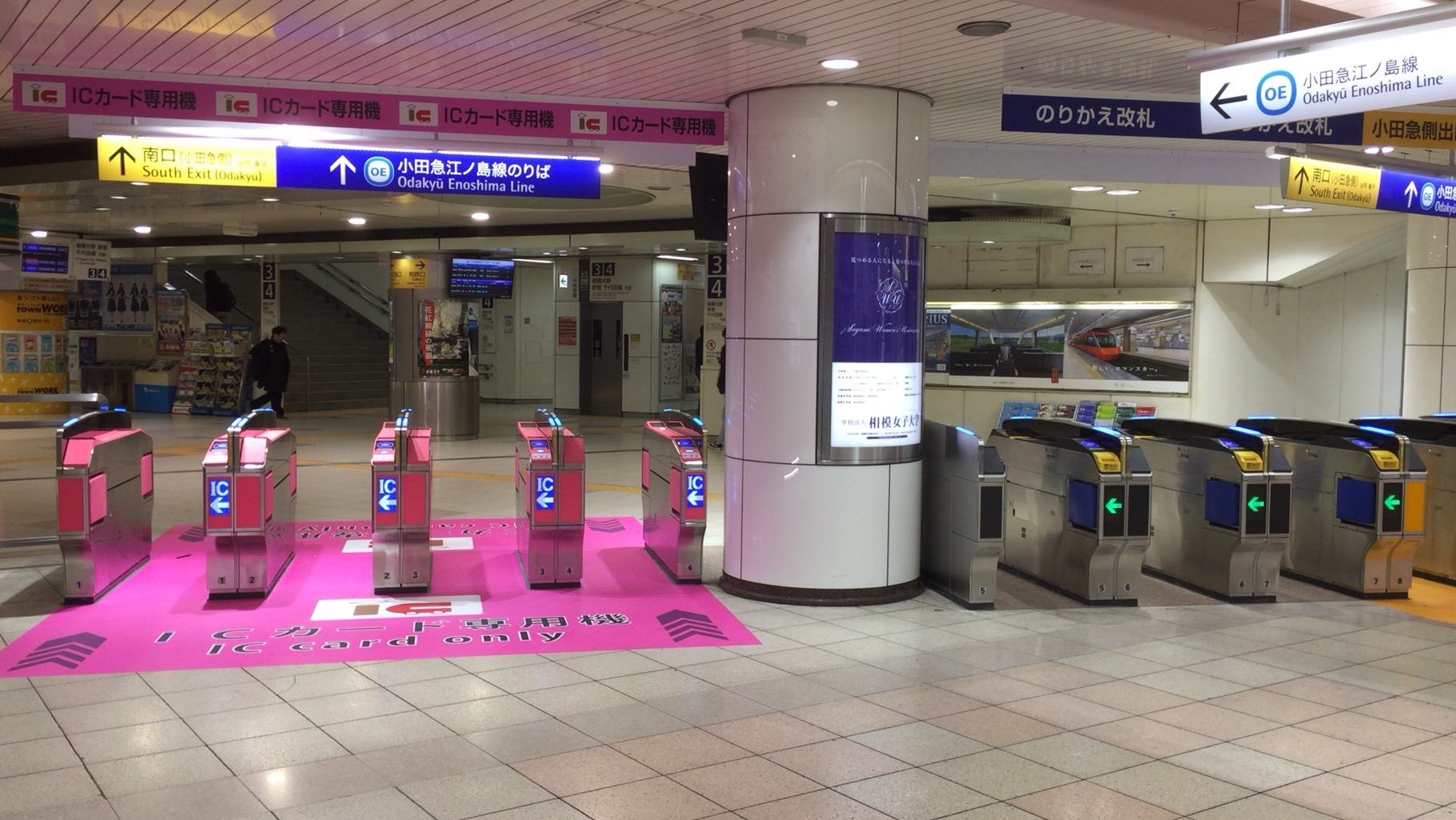 ファイル transfer ticket gate of yamato station began operation in